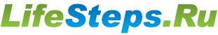 logo Lifesteps.ru предлагает осуществить мечту